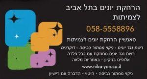 ניקוי לשלשת במסתור כביסה בתל אביב, ניקוי חרא [ ניקוי קקי] של יונים